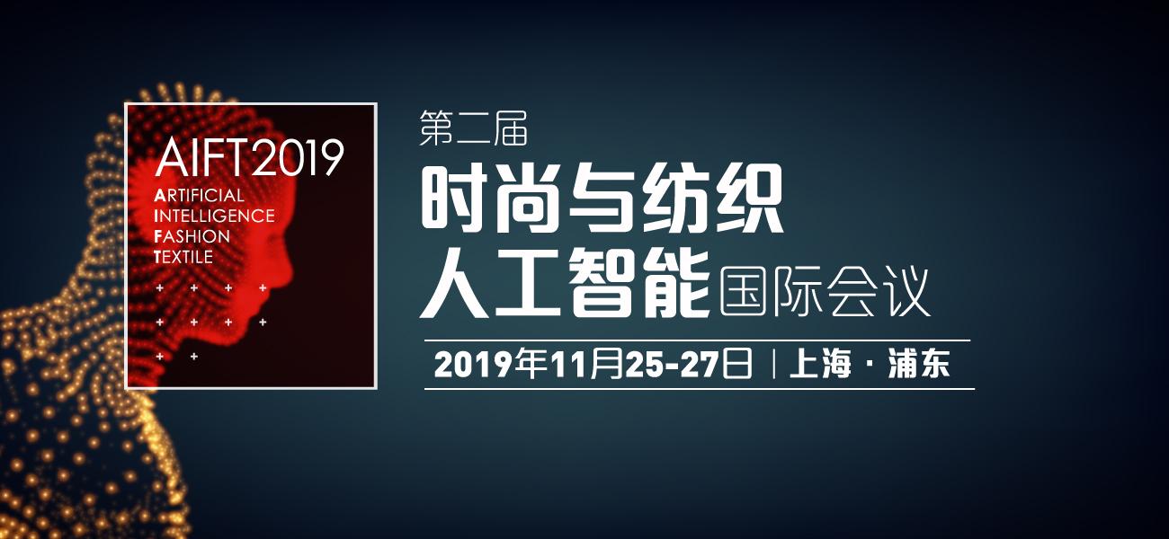 探索人工智能X时尚纺织前沿应用 第二届时尚与纺织人工智能国际会议(AIFT 2019)11月上海隆重举行