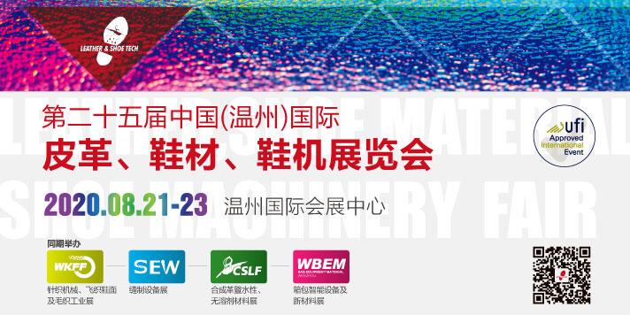 【直播预告】第25届中国(温州)国际皮革、鞋材、鞋机展会将如期举行