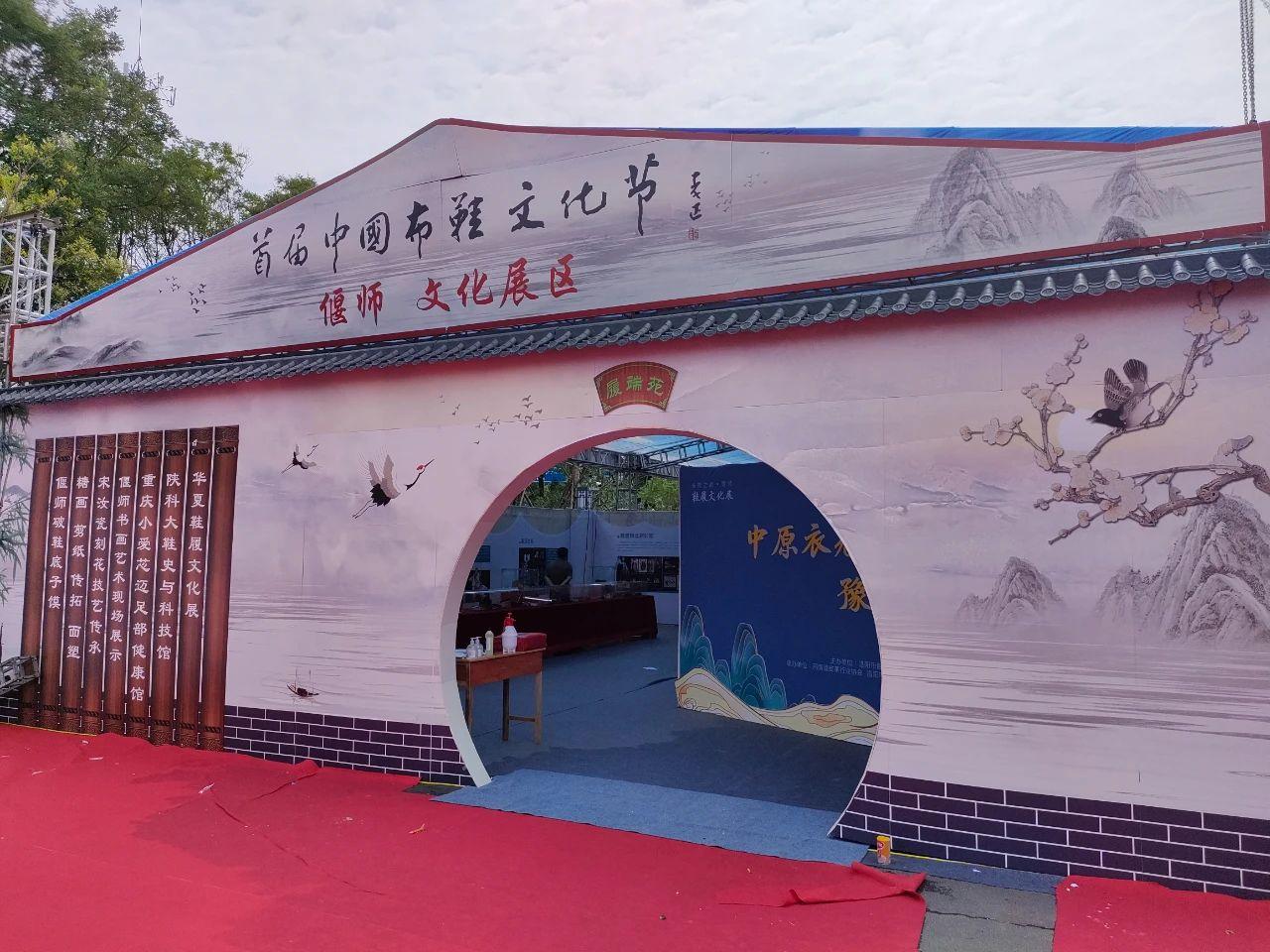 首届中国布鞋文化节暨第十届中国布鞋之都・偃师2021秋冬产销对接会隆重开幕!